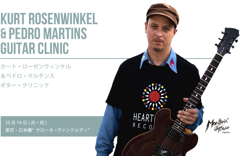 カート・ローゼンウィンケル&ペドロ・マルチンス ギタークリニック