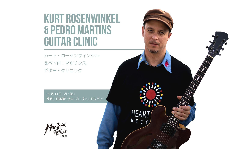 カート・ローゼンウィンケルがギター・クリニックを開催