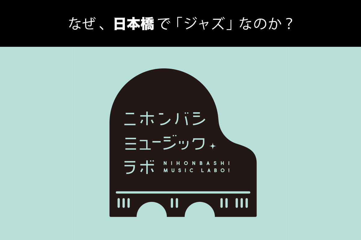 【MJFJ連動企画】日本橋ミュージック・ラボ開催決定