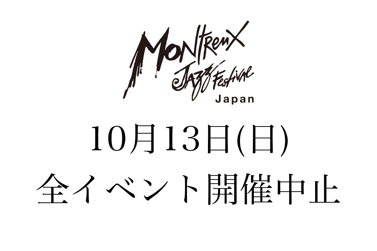 10月13日イベント開催中止